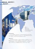 企业手册 - BEKO Technologies GmbH - Page 2