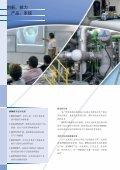 企业手册 - BEKO Technologies GmbH - Page 4