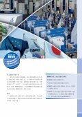 企业手册 - BEKO Technologies GmbH - Page 5