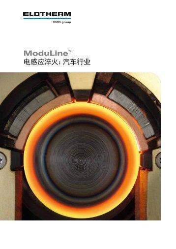 ModuLine™ 电感应淬火:汽车行业 - SMS Meer GmbH