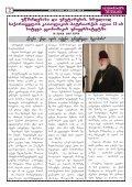 aTonuri `Rirs arsis~ xati saqarTveloSi CamobrZanda - Dinastia ... - Page 2