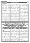 aTonuri `Rirs arsis~ xati saqarTveloSi CamobrZanda - Dinastia ... - Page 5