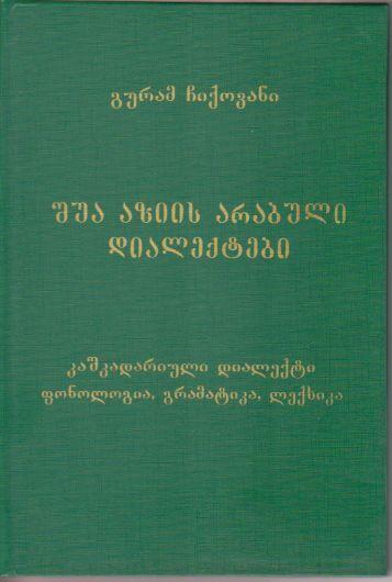 PDF - Guram Chikovani