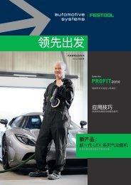 新一代LEX 气动磨机系列(PDF) - Festool 中国- 费斯托工具