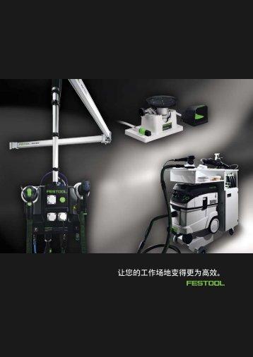 + + 车间设备 - Festool 中国- 费斯托工具