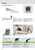 + + 车间设备 - Festool 中国- 费斯托工具 - Page 3