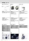 + + 车间设备 - Festool 中国- 费斯托工具 - Page 5