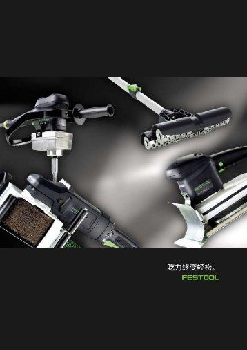 + + 搅拌器、木纹纹理刷线机 - Festool 中国- 费斯托工具
