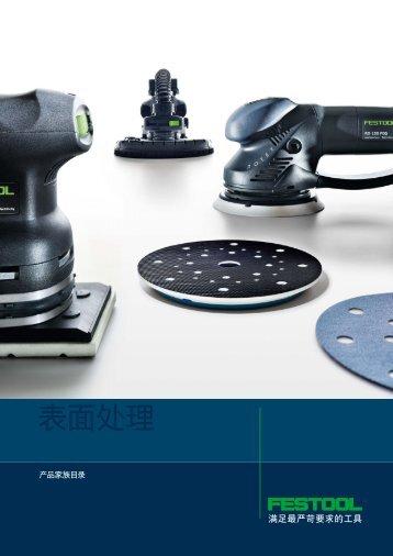 表面加工产品系列宣传册 - Festool 中国- 费斯托工具