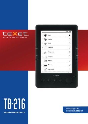 teXet TB-216 - DevDB