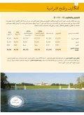 St. Louis, Missouri · U.S.A. - Fontbonne University - Seite 7