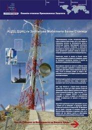 АЦДЦ ДЦАЦ ги Заштитува Мобилните Базни станици