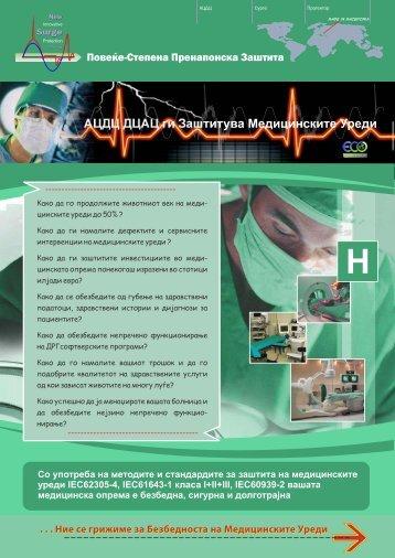 АЦДЦ ДЦАЦ ги Заштитува Мeдицинските уреди