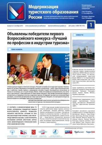 Newsletter_02_02-10-2013.pdf