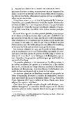 AVIS AUX MEMBRES AVIS AUX SOCIÉTÉS CORRESPONDANTES - Page 6