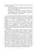 Magazine: 9.pdf - Page 3