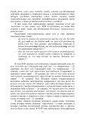 Magazine: 9.pdf - Page 6