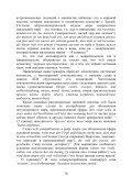 Magazine: 9.pdf - Page 7
