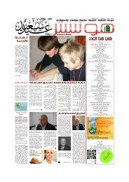 جريدة مونستر العدد 2