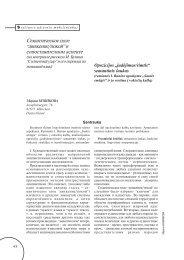 """Семантическое поле """"движение/покой"""" в ... - Biblioteka"""