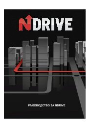 NDrive User Guide (Bulgarian)