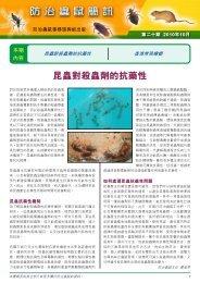 昆蟲對殺蟲劑的抗藥性香港常現蟑螂 - 食物環境衞生署