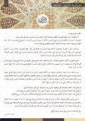 حُراس الشريعة - شعبان 1434 - Page 3