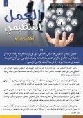 حُراس الشريعة - شعبان 1434 - Page 4