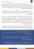 حُراس الشريعة - شعبان 1434 - Page 5