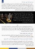 حُراس الشريعة - شعبان 1434 - Page 6