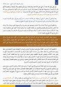 حُراس الشريعة - شعبان 1434 - Page 7