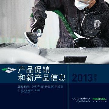 产品促销 - Festool 中国- 费斯托工具