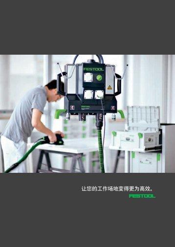 下载PDF - Festool 中国- 费斯托工具
