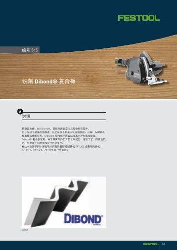 铣削Dibond® 复合板 - Festool 中国- 费斯托工具