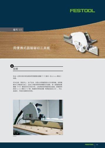 用便携式圆锯锯切三夹板 - Festool 中国- 费斯托工具