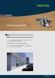 铣削Alucobond® 复合板 - Festool 中国- 费斯托工具