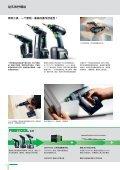 下载PDF - Festool 中国- 费斯托工具 - Page 3