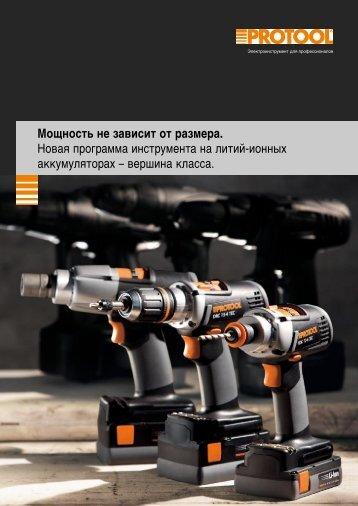 Новая программа инструмента на литий-ионных ... - FESTOOL