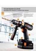 Новая программа инструмента на литий-ионных ... - FESTOOL - Page 4