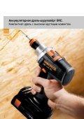 Новая программа инструмента на литий-ионных ... - FESTOOL - Page 6