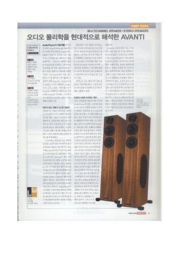 what hifi chinese review - Audio Physic