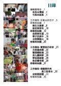 新聞系實習誌 - 國防大學政治作戰學院 - Page 2