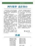 新聞系實習誌 - 國防大學政治作戰學院 - Page 3