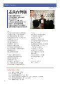新聞系實習誌 - 國防大學政治作戰學院 - Page 4