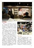 新聞系實習誌 - 國防大學政治作戰學院 - Page 5