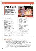 新聞系實習誌 - 國防大學政治作戰學院 - Page 6