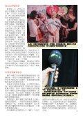 新聞系實習誌 - 國防大學政治作戰學院 - Page 7