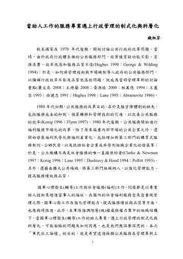 引言稿(pdf檔)