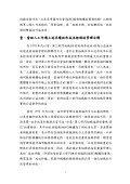 引言稿(pdf檔) - Page 2