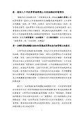 引言稿(pdf檔) - Page 3